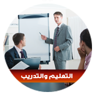 التعليم والتدريب