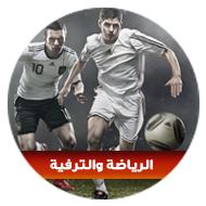 الرياضة والترفية