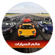 عالم السيارات copy
