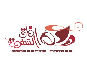 آفاق القهوة